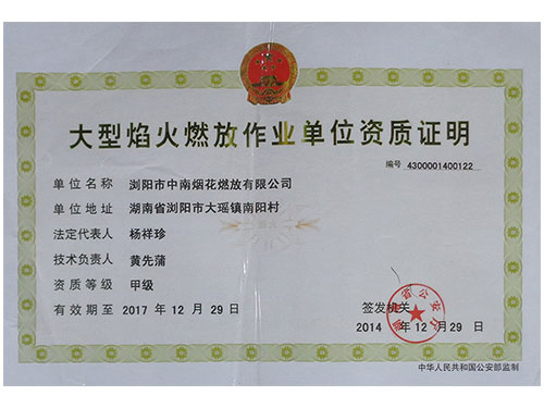 2017 large fireworks discharge operating unit qualification certificate